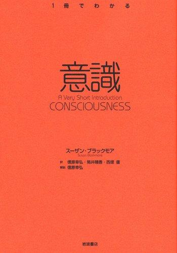 意識 (〈1冊でわかる〉シリーズ)の詳細を見る