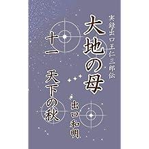大地の母 第11巻 天下の秋: 実録出口王仁三郎伝