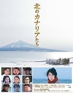 【Amazon.co.jp限定】北のカナリアたち (オリジナル特典映像付き) (完全限定生産版) [Blu-ray]