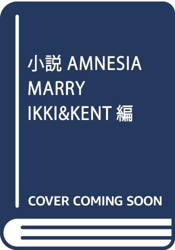 小説 AMNESIA MARRY IKKI&KENT編 (オトメイトノベル)