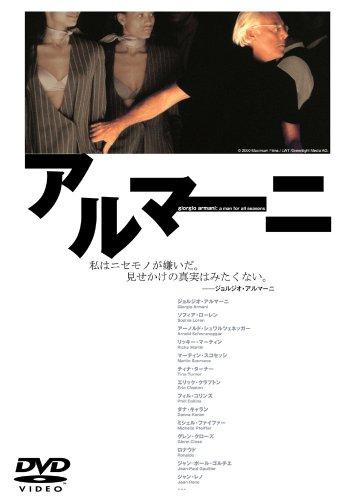 アルマーニ [DVD]