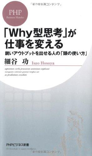 「WHY型思考」が仕事を変える (PHPビジネス新書)