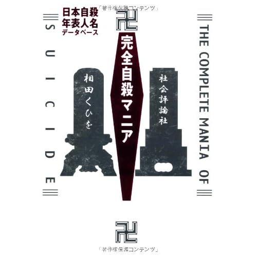 完全自殺マニア―日本自殺年表人名データベース