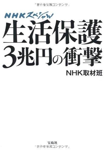 NHKスペシャル 生活保護3兆円の衝撃の詳細を見る