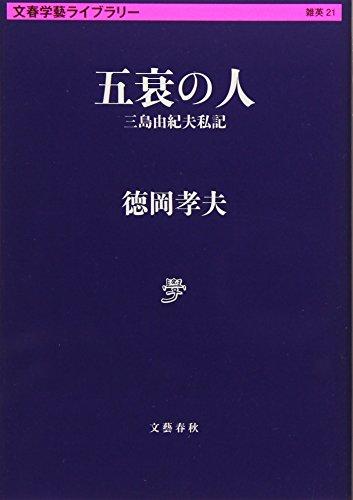 五衰の人 三島由紀夫私記 (文春学藝ライブラリー)の詳細を見る