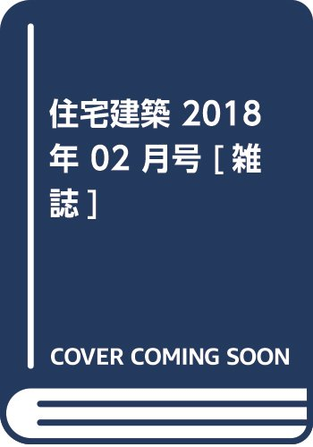 住宅建築 2018年 02 月号 [雑誌]