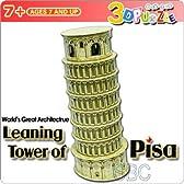 【3Dパズル】 ピサの斜塔 イタリア