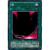【シングルカード】遊戯王 闇 EX-43 ノーマル