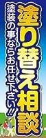 のぼり旗スタジオ のぼり旗 塗り替え相談014 大サイズ H2700mm×W900mm