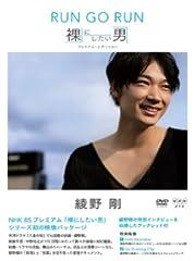 NHK DVD 綾野剛 RUN GO RUN ~裸にしたい男 プレミアム・エディション~