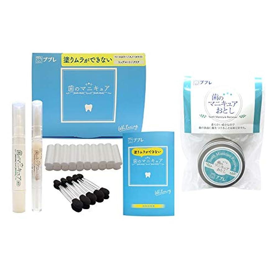 器具アクティブレンド歯のマニキュア & 歯のマニキュアおとしセット