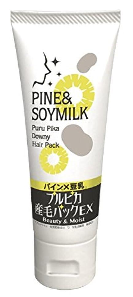 コメント懺悔戦闘プルピカ産毛パックEX 100g