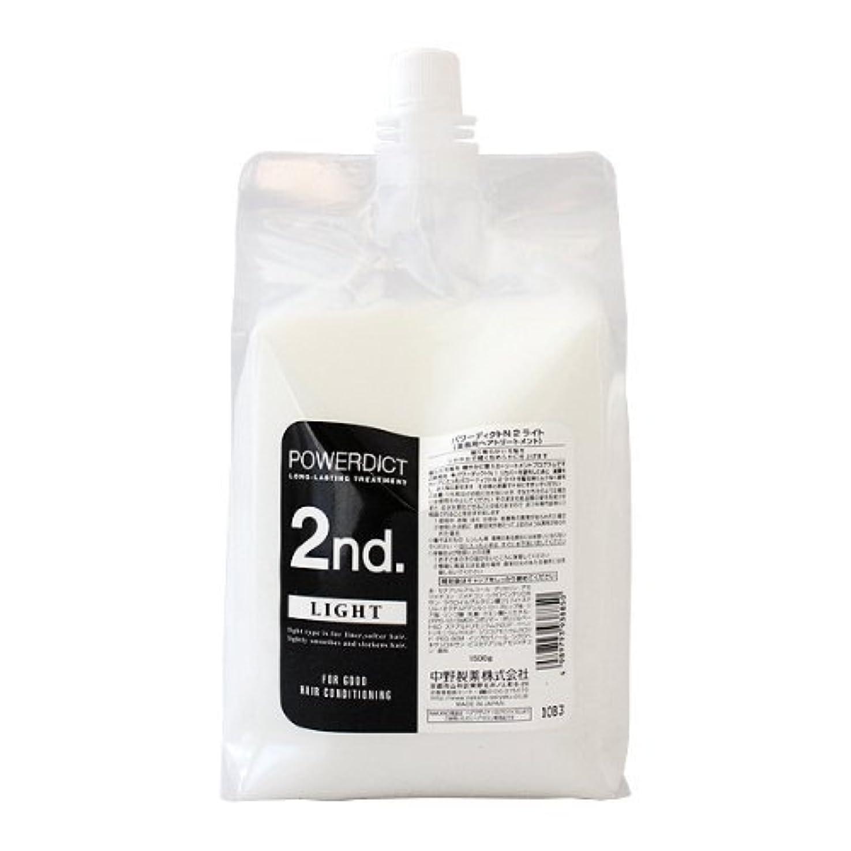 中性レディ湿気の多い中野製薬 パワーディクトN 2 ライト 1500g