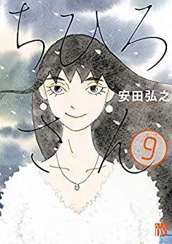 ちひろさん コミック 1-9巻セット