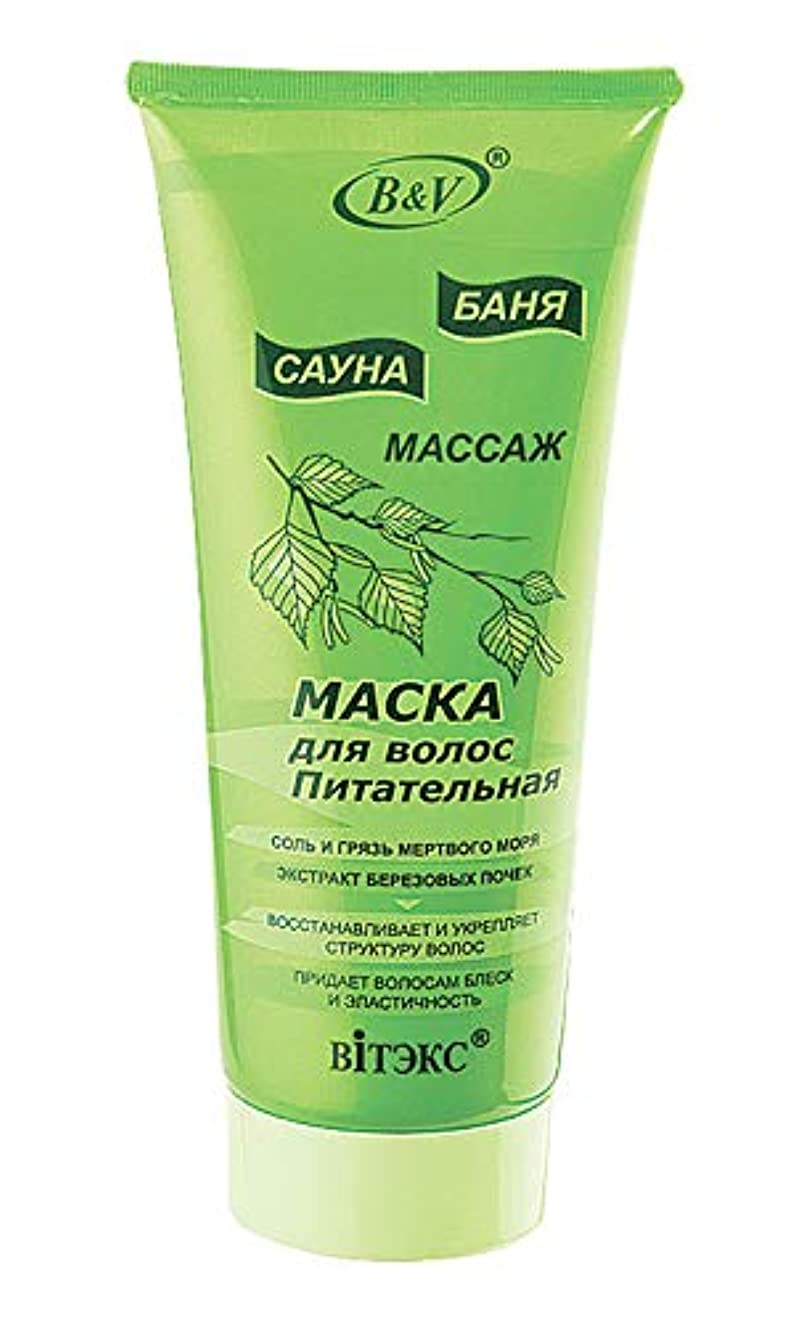ケーブルカー誇張する城Bielita & Vitex | Bath Sauna Massage | Nourishing Hair Mask for All Hair Types | Dead Sea Salt and Mud | Olive...