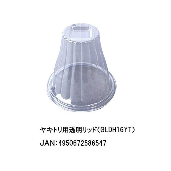 日本デキシー 業務用イベントカップ 16やきと...の紹介画像4
