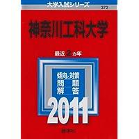 神奈川工科大学 (2011年版 大学入試シリーズ)