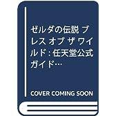 ゼルダの伝説 ブレス オブ ザ ワイルド: 任天堂公式ガイドブック (ワンダーライフスペシャル)
