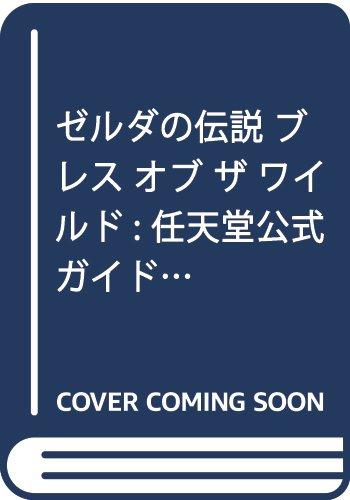 小学館 ゼルダの伝説 ブレス オブ ザ ワイルド: 任天堂公式ガイドブック (ワンダーライフスペシャル)の画像
