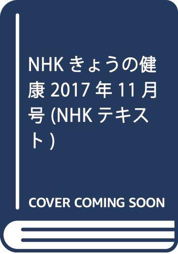 NHKきょうの健康 2017年11月号 [雑誌] (NHKテキスト)