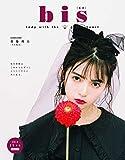 bis(ビス) 2018年11月号