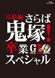 GTO 完結編~さらば鬼塚!卒業スペシャル~[Blu-ray/ブルーレイ]