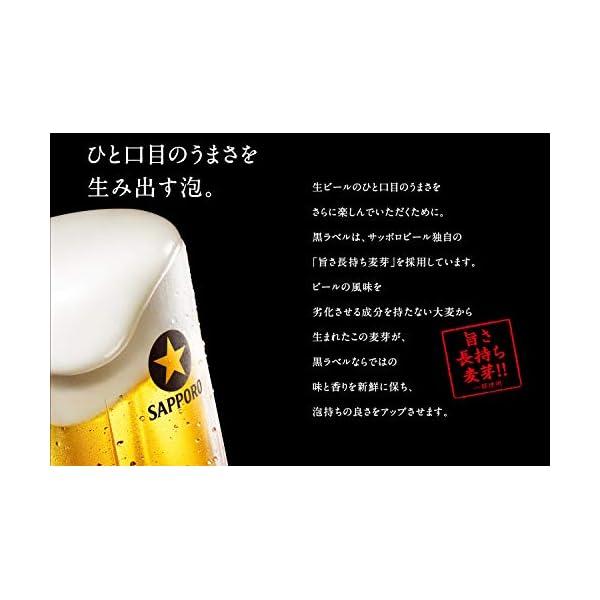 サッポロ 黒ラベル 350ml×24本の紹介画像7