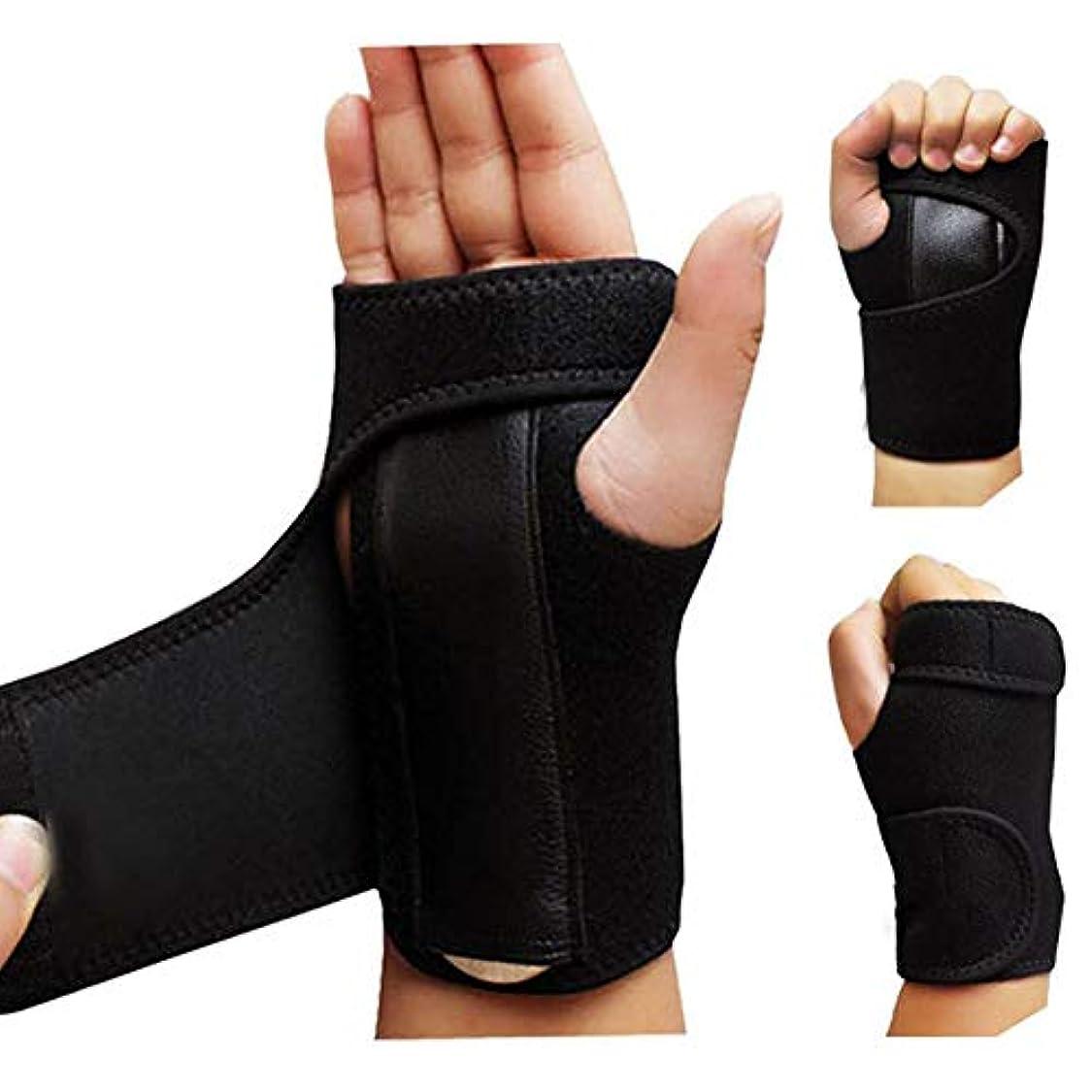 血まみれの創傷危機1個の便利なスプリント捻rain関節炎バンドベルト手根管手首サポートブレースソリッドブラック