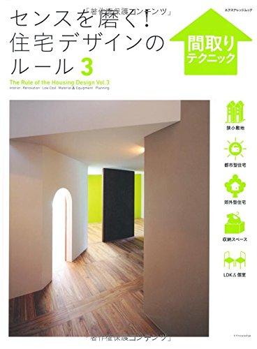 センスを磨く! 住宅デザインのルール3 間取りテクニック (エクスナレッジムック)の詳細を見る