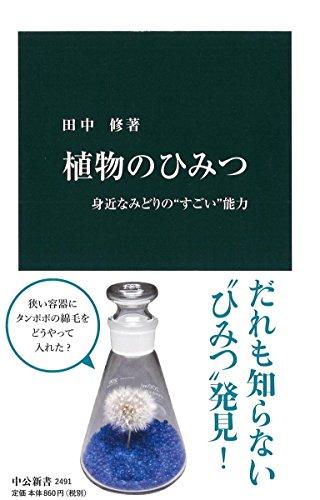 """植物のひみつ - 身近なみどりの""""すごい""""能力 (中公新書)"""
