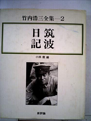 竹内浩三全集〈2〉筑波日記 (1984年)の詳細を見る