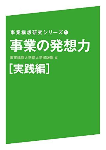 事業の発想力[実践編] (事業構想研究シリーズ1)