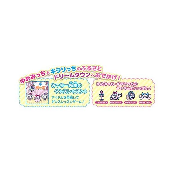 Tamagotchi m!x (たまごっちみく...の紹介画像4