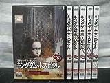 キングダム・ホスピタル 全6巻セット [レンタル落ち] [DVD]