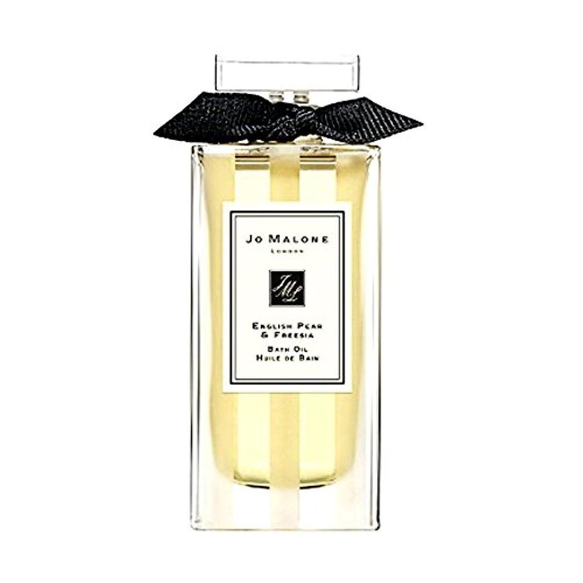 マウントバンク見分ける称賛Jo Maloneジョーマローン, バスオイル -英語梨&フリージア (30ml),' English Pear & Freesia' Bath Oil (1oz) [海外直送品] [並行輸入品]