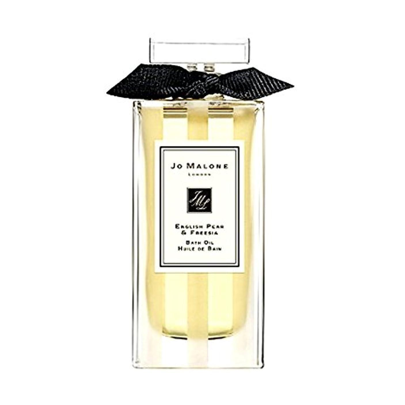 認める適応的抜け目のないJo Maloneジョーマローン, バスオイル -英語梨&フリージア (30ml),' English Pear & Freesia' Bath Oil (1oz) [海外直送品] [並行輸入品]