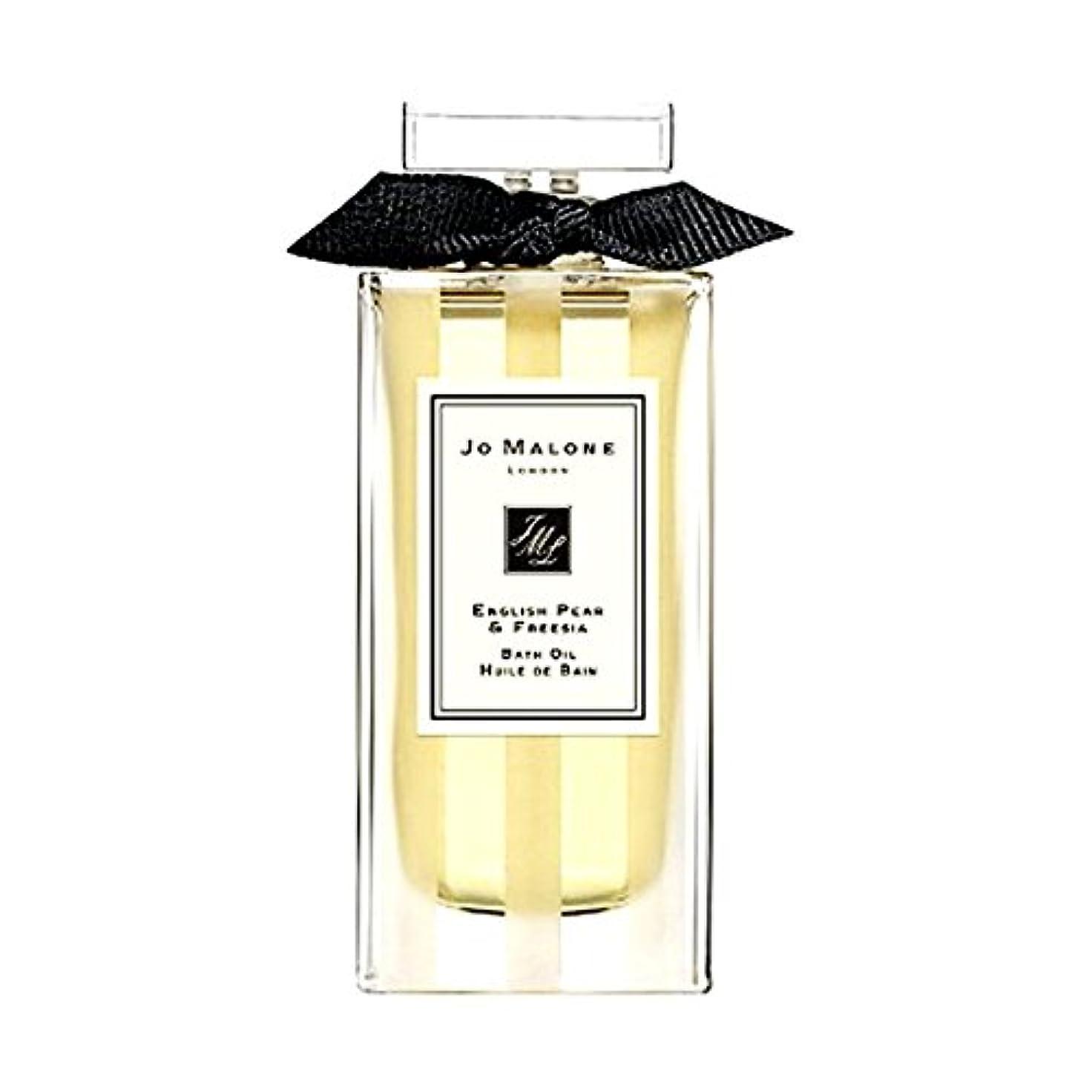 直径悲惨浪費Jo Maloneジョーマローン, バスオイル -英語梨&フリージア (30ml),' English Pear & Freesia' Bath Oil (1oz) [海外直送品] [並行輸入品]