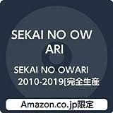 【Amazon.co.jp限定】SEKAI NO OWARI 2010-2019[完全生産限定プレミアムBOX](デカジャケ付き)