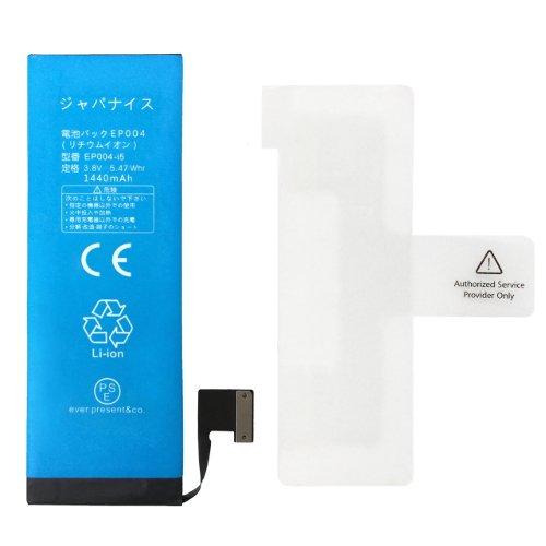 (ジャパナイス)JapaNice 交換 バッテリー 純正 互換 電池 PSE 認証品 EP004 (iPhone5,ターコイズブルー)