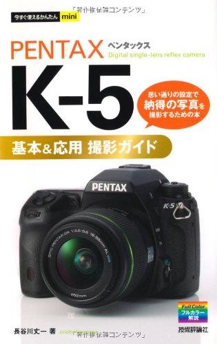 今すぐ使えるかんたんmini PENTAX K-5基本&応用 撮影ガイド