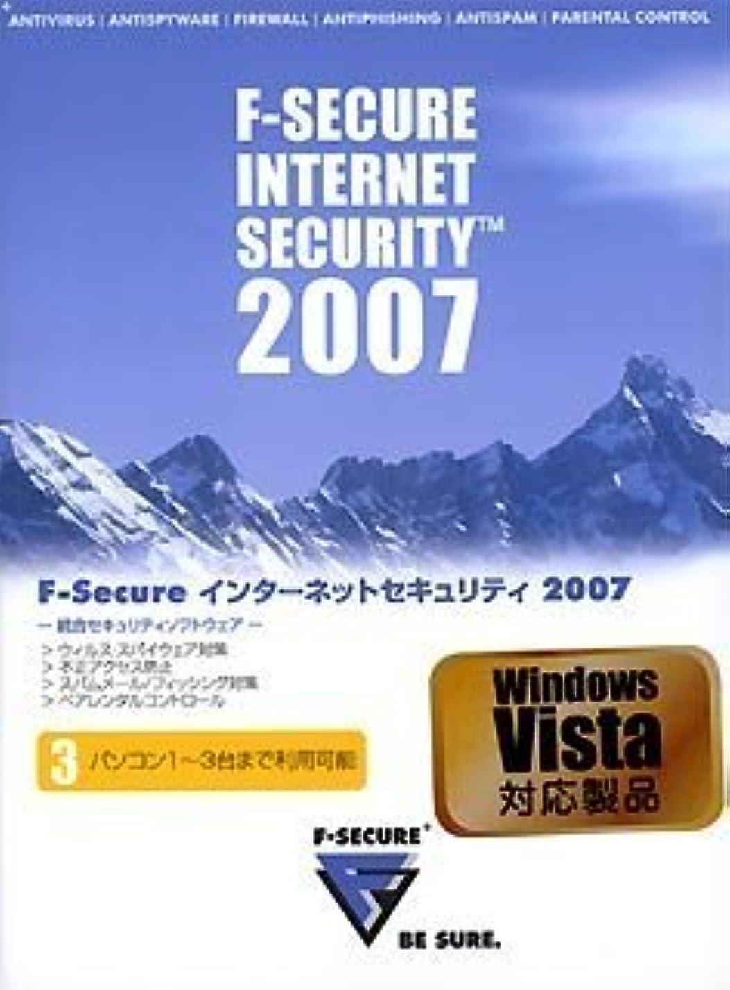 サバントラフ繊維F-Secure インターネットセキュリティ 2007 Vista対応