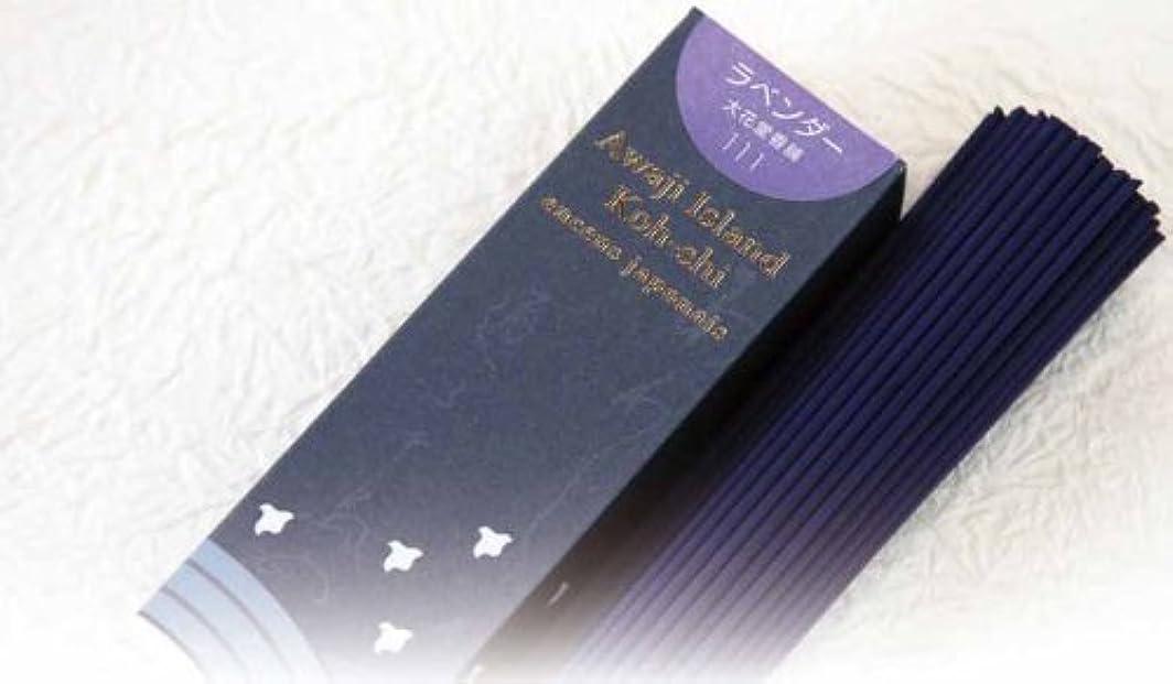 情熱ナイトスポット本物「あわじ島の香司」 日本の香りシリーズ 【111】 ●ラベンダー●