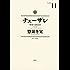 チェーザレ 破壊の創造者(11) (モーニングコミックス)