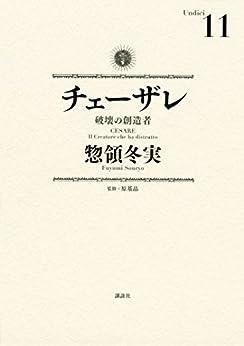 [惣領冬実] チェーザレ 破壊の創造者 第01-11巻