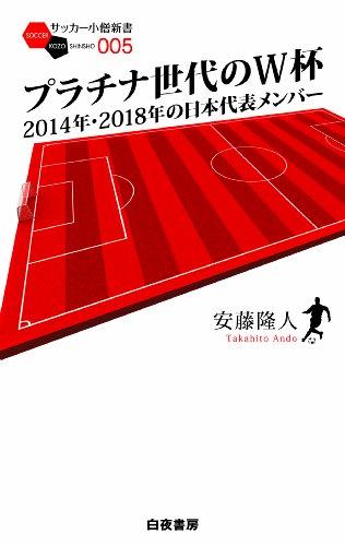 プラチナ世代のW杯 2014年・2018年の日本代表メンバー (サッカー小僧新書)の詳細を見る