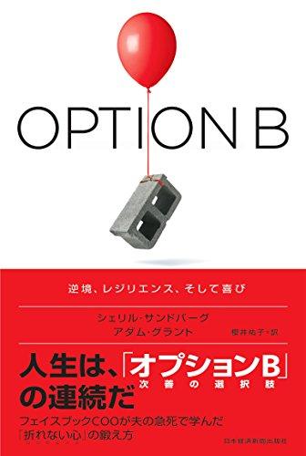 OPTION B(オプションB) 逆境、レジリエンス、そして喜びの詳細を見る