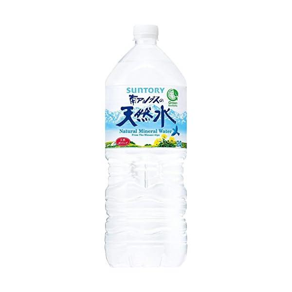 サントリー 天然水(南アルプス) 2Lの紹介画像3