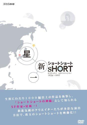 星新一 ショートショート DVD-BOX