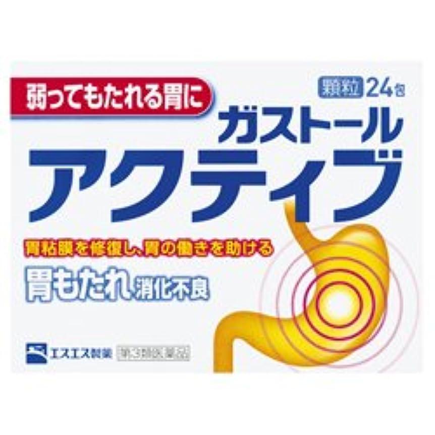 クレジットむしゃむしゃメディカル【第3類医薬品】ガストールアクティブ 24包 ×5