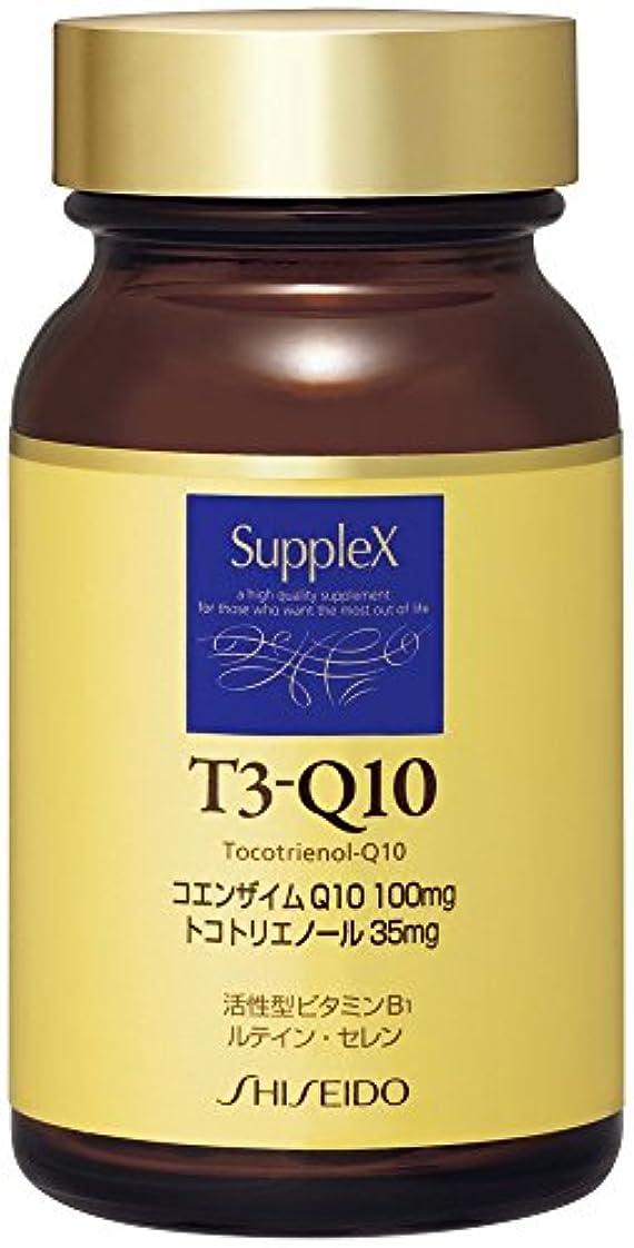 男らしい多様な指標資生堂 サプレックス T3-Q10 90粒